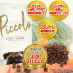 『ピッコロ』ドッグフード